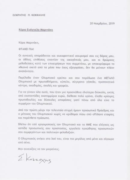 «Κεραυνοί» από Κόκκαλη κατά Μαρινάκη: «Σταμάτα να μικραίνεις τον Ολυμπιακό!» (επιστολή)
