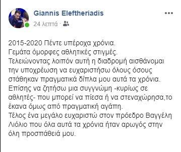 Είπε «αντίο» στον Προμηθέα ο Ελευθεριάδης (pic)