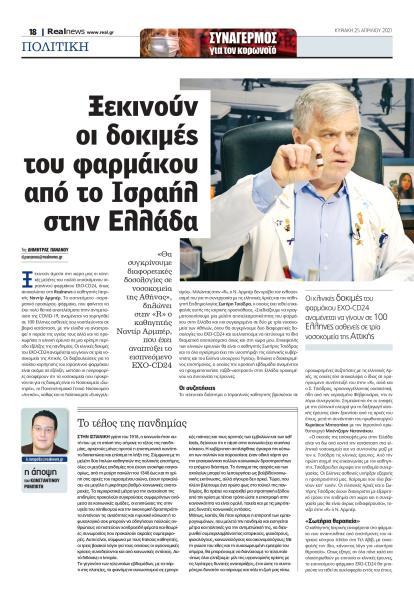 Κορονοϊός: Ελπίδα για το εισπνεόμενο φάρμακο από το Ισραήλ - Αρχίζουν οι δοκιμές στην Ελλάδα (pic)