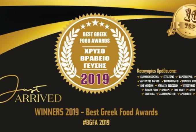 Αποτέλεσμα εικόνας για Best Greek Food Awards (BGFA)