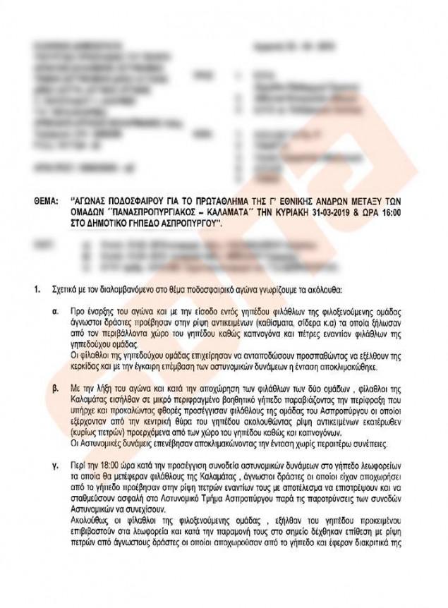 """""""Καταπέλτης"""" για Ασπρόπυργο και Καλαμάτα η έκθεση της Αστυνομίας…"""