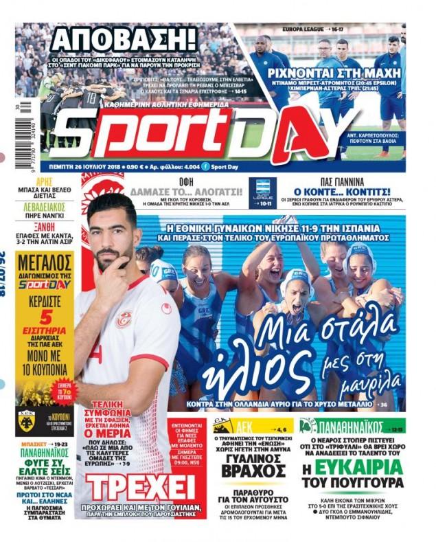 Δείτε όλα όσα γράφουν τα πρωτοσέλιδα των αθλητικών εφημερίδων από Αθήνα και  Θεσσαλονίκη! 9e6e50a59fb