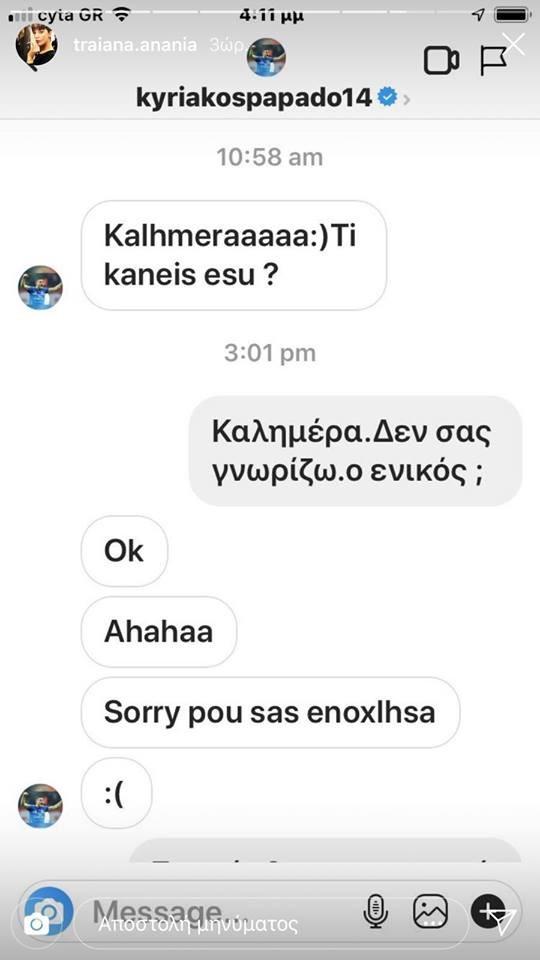 Μήπως τελικά δεν φταίει και τόσο πολύ ο Παπαδόπουλος στη «διαμάχη ... 5ba3d7ac36a
