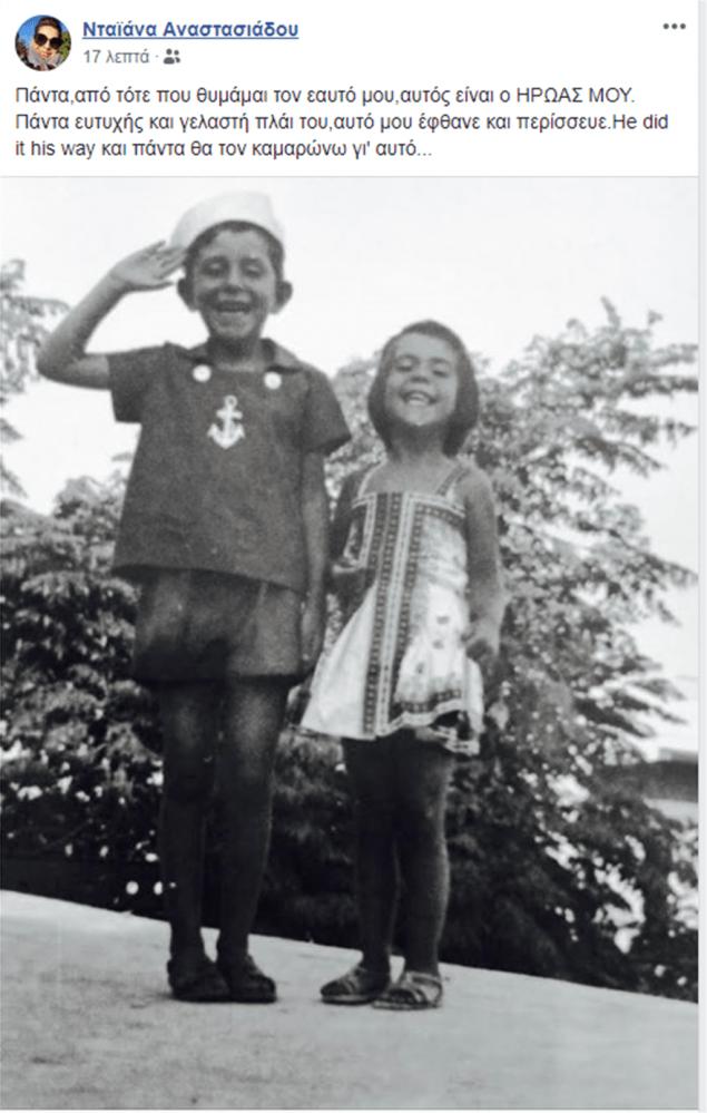 Θέμος Αναστασιάδης: Με παιδική φωτογραφία και ένα συγκινητικό μήνυμα Ραγίζει καρδιές η αδερφή του (εικόνα)