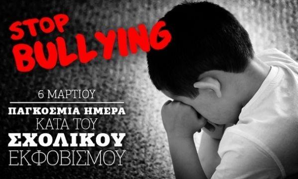 Η αυτοκτονία ενός διαφορετικού παιδιού: μια δραματική ιστορία bullying