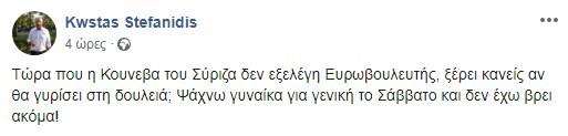 Εμετικό σχόλιο στελέχους της ΝΔ για την Κούνεβα (pic)