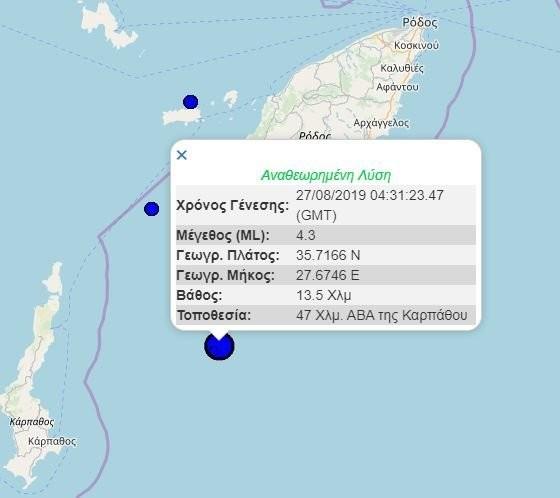 Σεισμός 4,3 Ρίχτερ μεταξύ Ρόδου και Καρπάθο