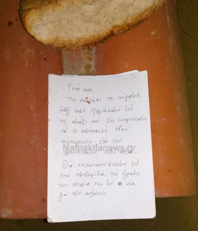 Ναύπακτος: Έκλεψαν τον σύγχρονο Χάτσικο – Άφησαν σημείωμα αυτοί που τον πήραν, έκκληση να τον επιστρέψουν